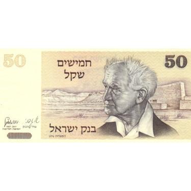 Israel 50 Sheqalim 1978 P-46a