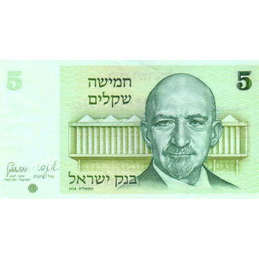 Israel 5 Sheqalim 1978 P-44