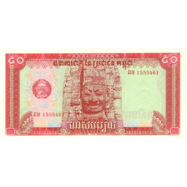 Cambodia 50 Riels 1979 P-32