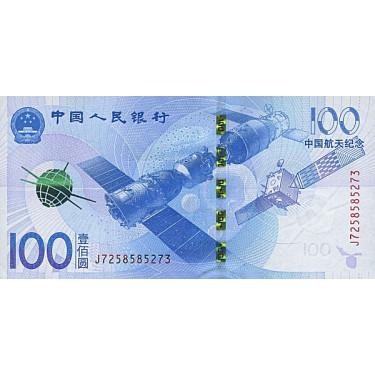 China 100 Yuan 2015 P-910