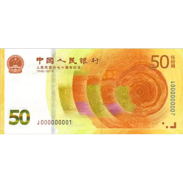 China 50 Yuan 2018 P-new