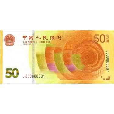 Kina 50 Yuan 2018 P-new